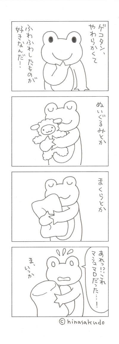 110429ふわふわ400.jpg
