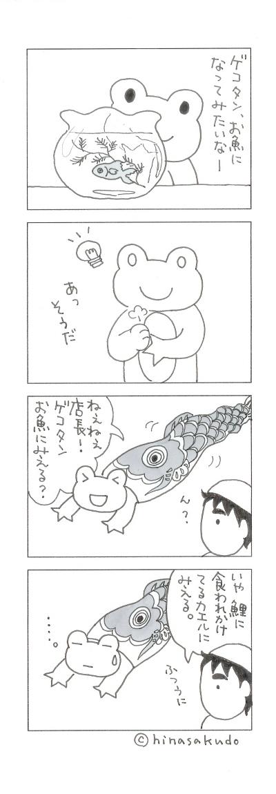 110507お魚になりたい400.jpg