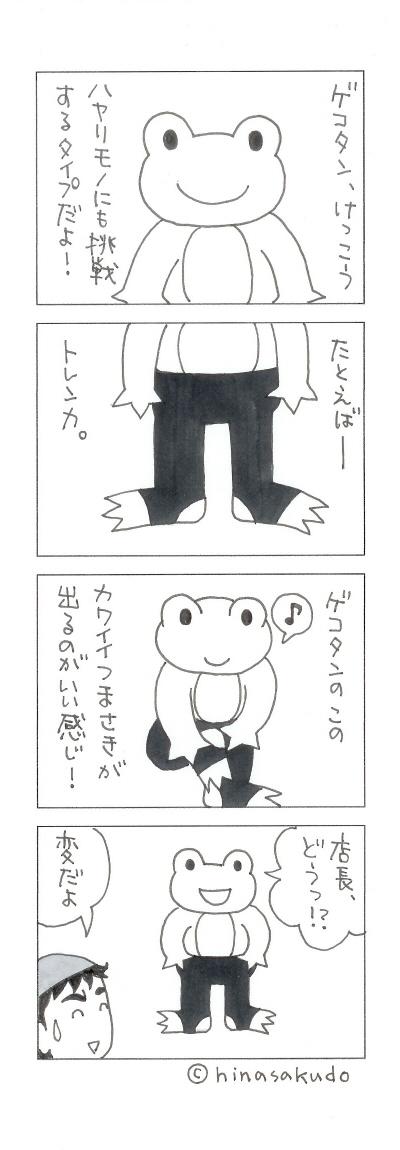 110508ハヤリモノ400.jpg
