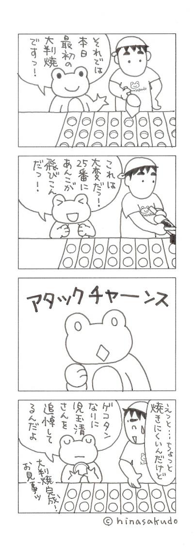 110518アタック25 400.jpg