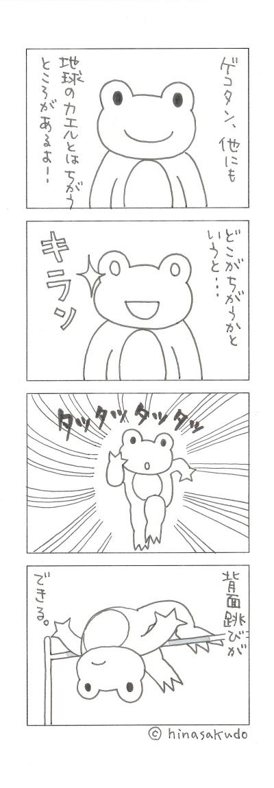 110524高跳び400.jpg