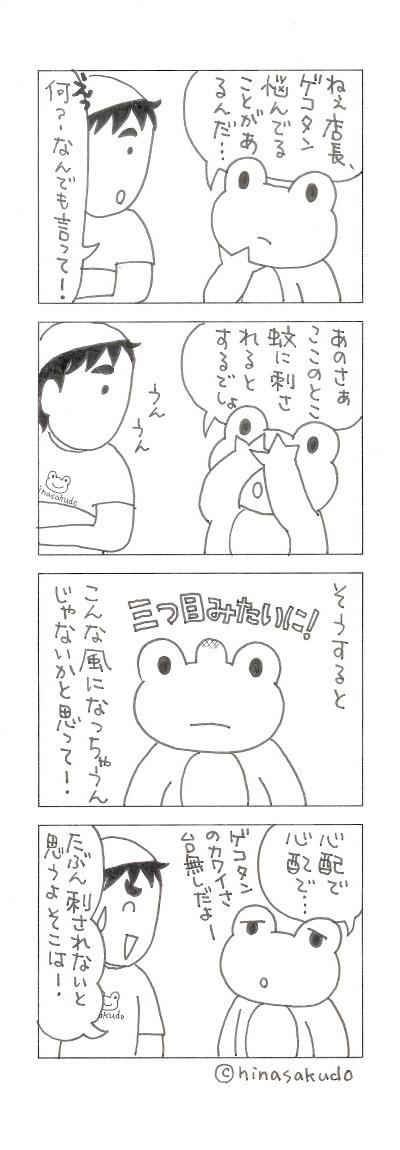 110525悩み400.jpg
