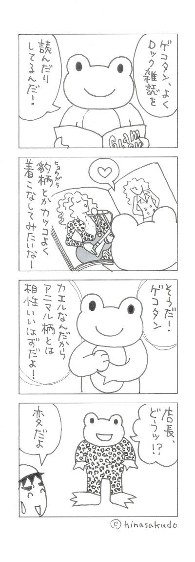 110528豹柄400.jpg