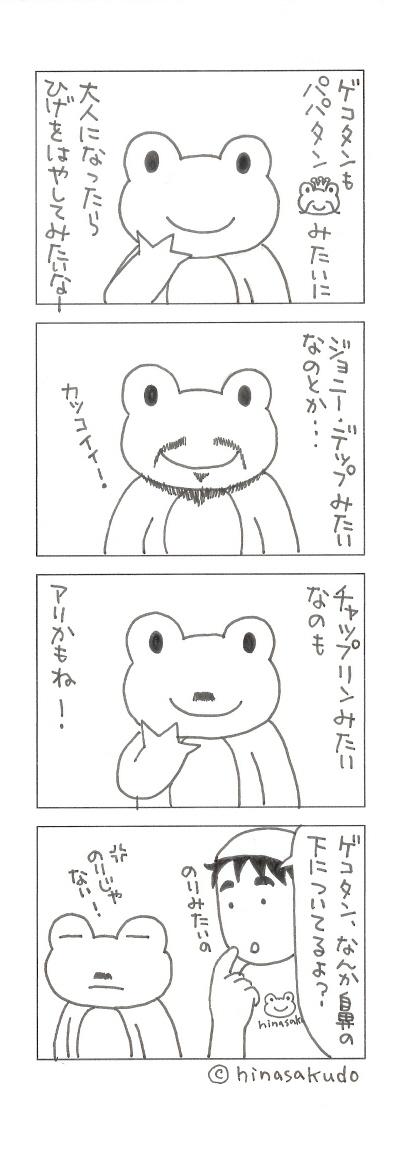 110803ひげ400.jpg