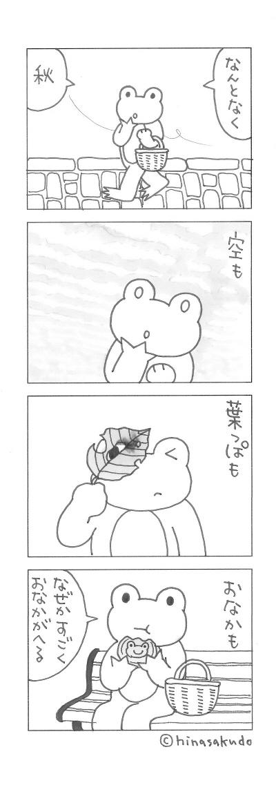 110926秋400.jpg