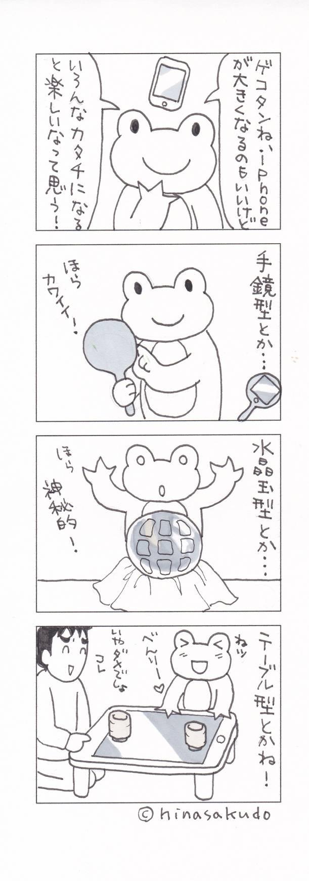 140925�������ӂ���6_611.jpg
