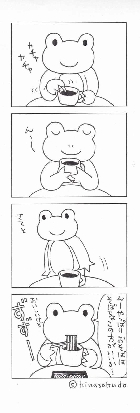 141002コーヒータイム588.jpg