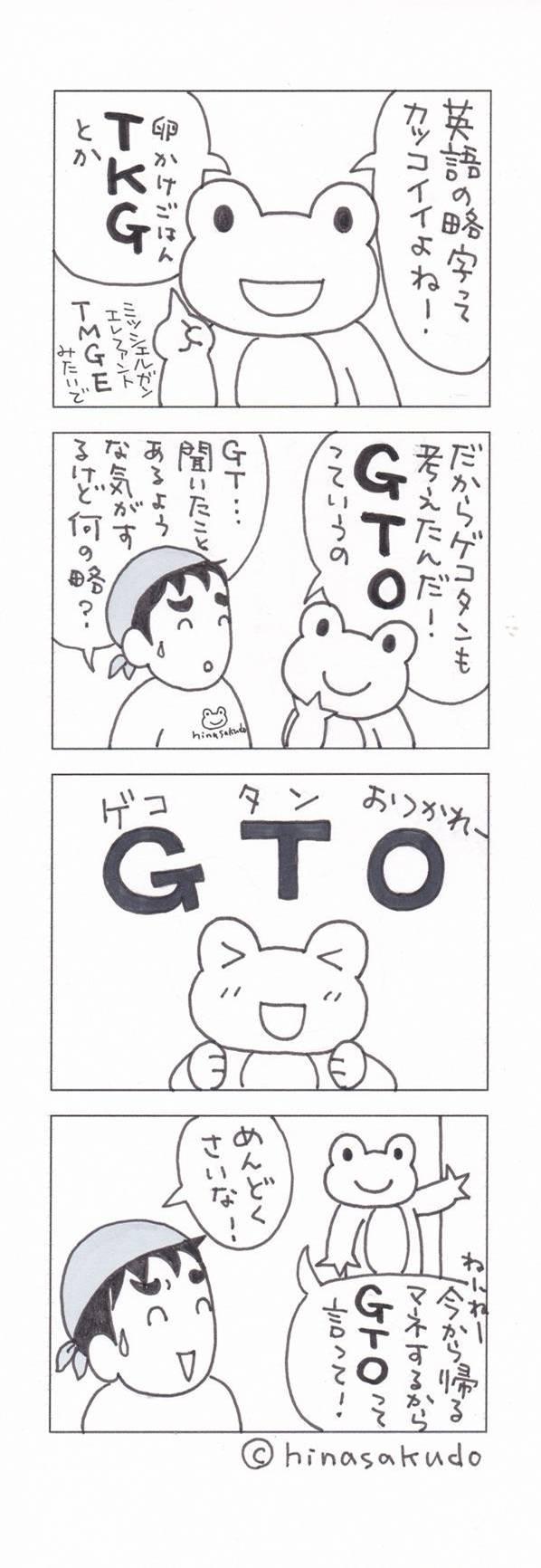 141004 GTO598.jpg